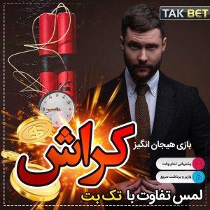 آدرس سایت takbet